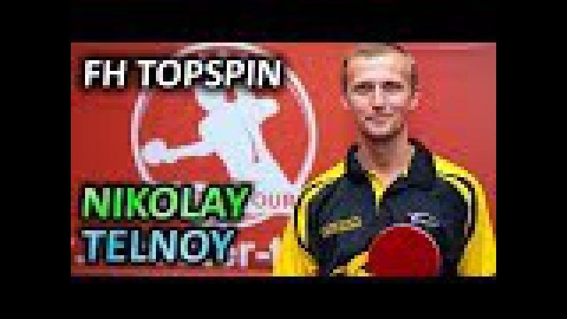 FH topspin of Telnoy Nikolay - Николай Тельной техника топспина справа Slowmotion