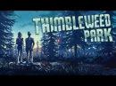 Очень странные дела Thimbleweed Park