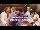 Игорь Николаев, Иван Ургант, Александр Гудков & Feduk – Розово-малиновое вино [Рифмы и Панчи]