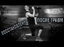 Здоровье ног Восстановление после травм Александр Капралов Силачи Старой Школы