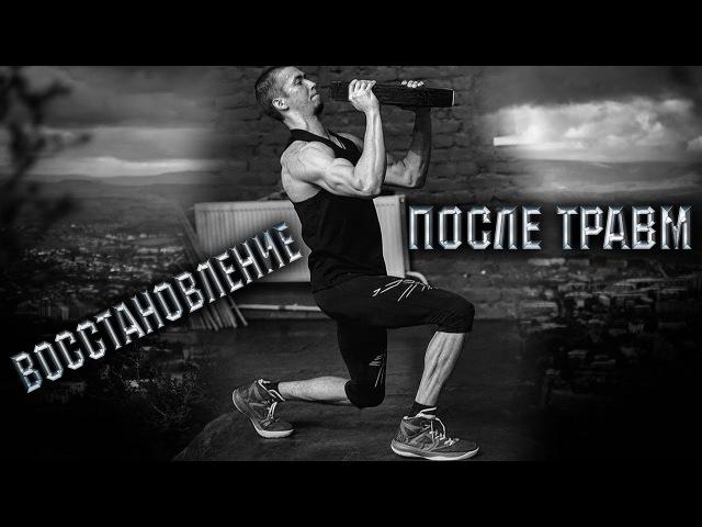 Здоровье ног. Восстановление после травм. Александр Капралов - Силачи Старой Школы