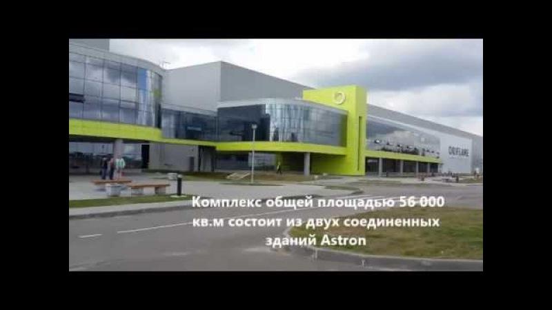 Производственно логистический центр Орифлэйм в Ногинске