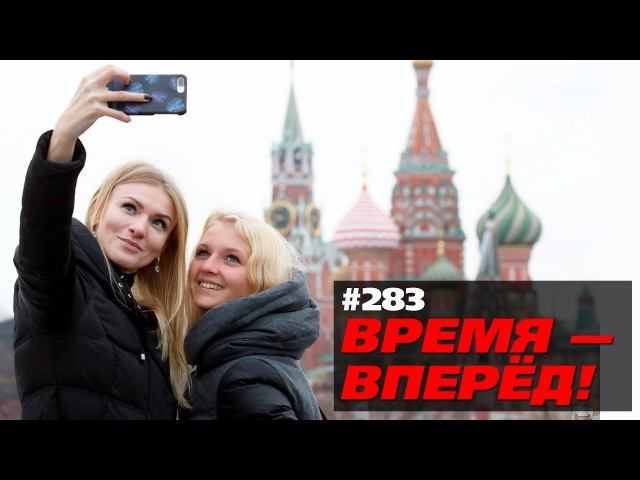 Время вперёд №283 18 03 2018 г Вот за что на самом деле критикуют Россию