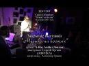 Выступление Сергея Бугаева (Африка) на закрытии выставки Музыка на костях