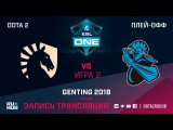 Liquid vs NewBee, ESL One Genting, game 2 [Maelstorm, Smile]