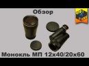 Обзор монокуляра МП 12х40 / 20х60 СССР 1986 г. Monocular MP 12x40 / 20x60 USSR