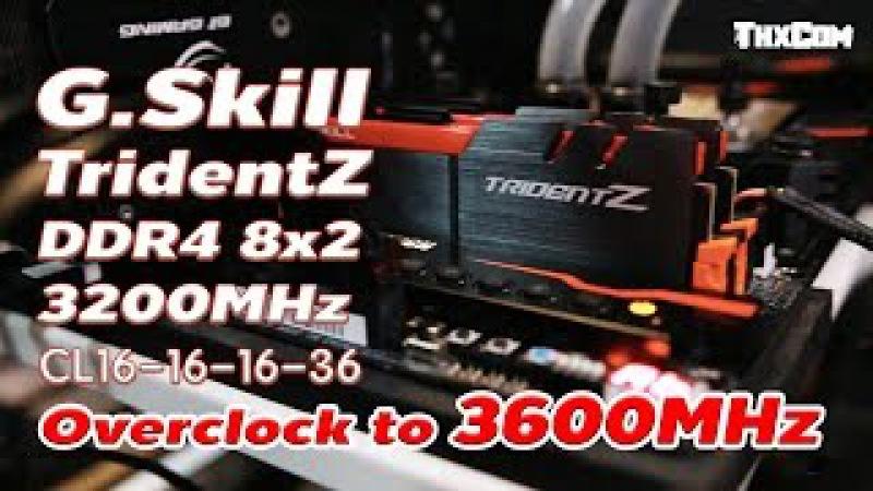 ทดสอบ แรม G.Skill TridentZ DDR4 3200MHz [Cl16-16-16-36 1.35v.] @3600 Cl18 รีวิว by ThxCom