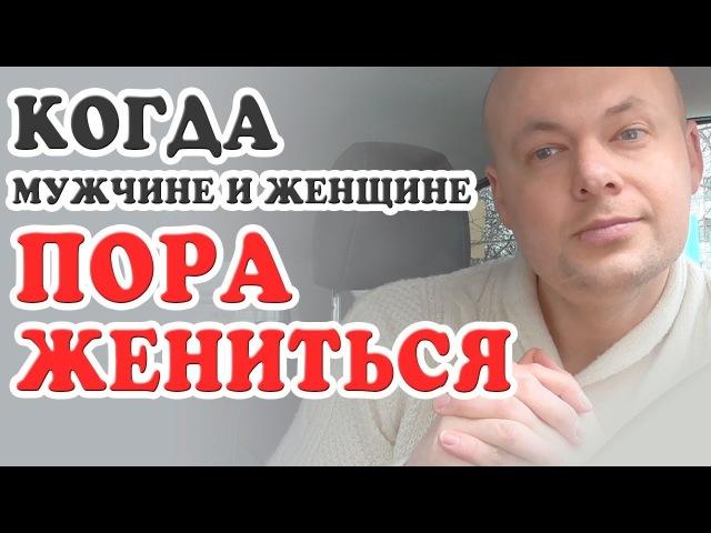 КОГДА мужчине и женщине пора ЖЕНИТЬСЯ Денис Косташ