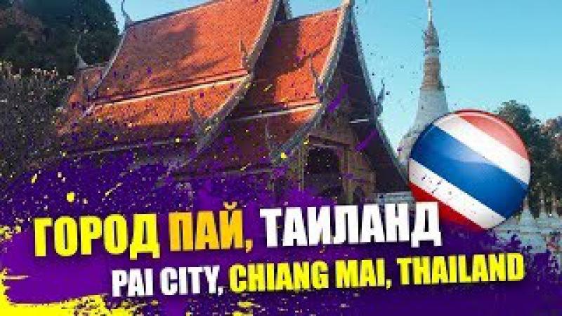 Город ПАЙ Чианг Май Таиланд 2017 Pai Chiang Mai Thailand 2017 SHORT VERSION