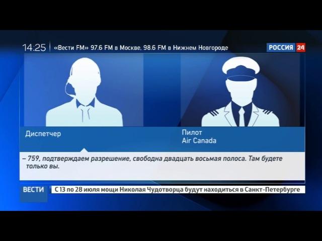 Новости на «Россия 24» • Диспетчер чудом предотвратил столкновение пяти самолетов в Сан-Франциско