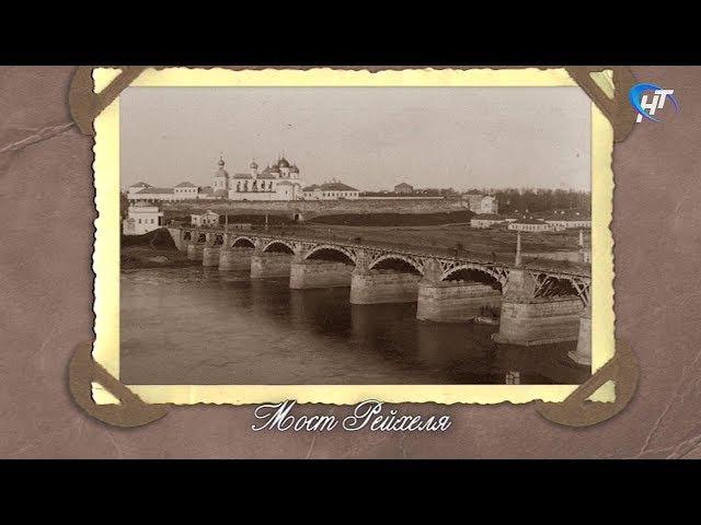 Новгородский фотоальбом. Мост Рейхеля
