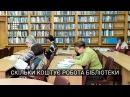 Скільки коштує робота бібліотеки?