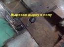 Самодельный трактор Процесс сборки Врезка в пол 113