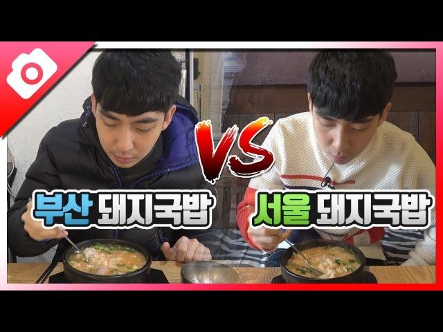 돼지국밥은 어디서 먹는 게 더 맛있을까? 부산 vs 서울 전격 비교! :: 먹방 MUKBANG