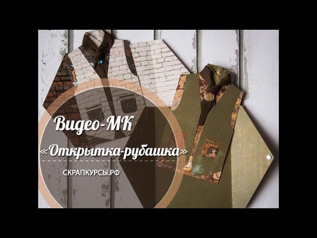 Видео-МК Открытка-рубашка при помощи плоттера Brother Scanncut