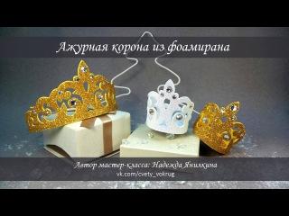 Ажурная корона из фоамирана мастер-класс