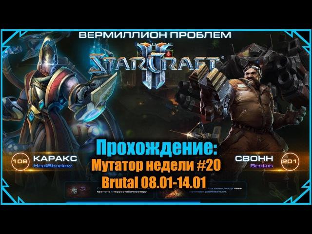 Starcraft II Прохождение Мутация недели 08 01 14 01
