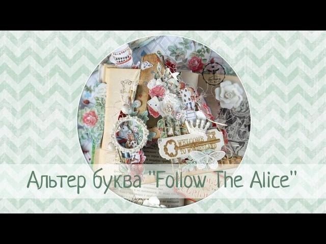 Мастер-Класс Альтер буква - Follow The Alice