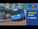 Приключения Тайо, 3 серия - Первая поездка Тайо, мультики для детей про автобусы и машинки