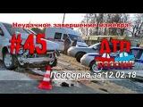 ДТП РОССИИ Выпуск #45. Подборка аварий за 12.02.18