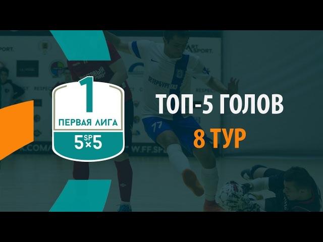 ТОП-5 Голов. Первая лига - 8 Тур
