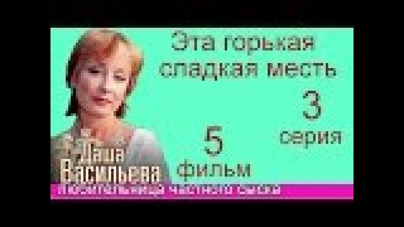 Даша Васильева Любительница частного сыска Фильм 5 Эта горькая сладкая месть 3 часть
