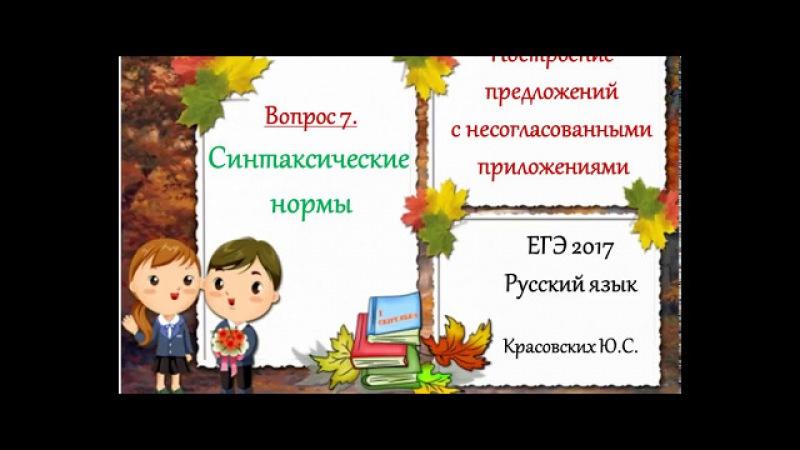 ЕГЭ 2017. Предложения с несогласованными приложениями (синтаксические нормы). Русский язык.