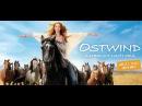 Оствинд 3 / Восточный ветер 3 / Ostwind 3 Aufbruch nach Ora / трейлер фильма на русском