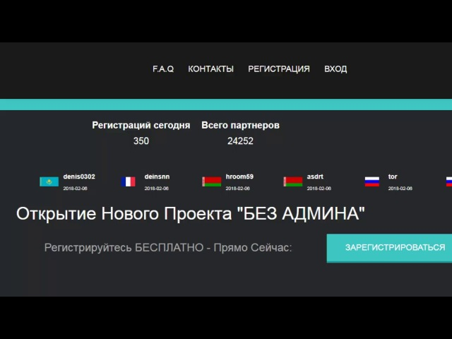 Withoutadmin БЕЗ АДМИНА МАТРИЦА И ЛОХОТРОН Without Admin