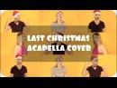 Last christmas song (acapella cover) Светлана Михайлова , Саша Галустян
