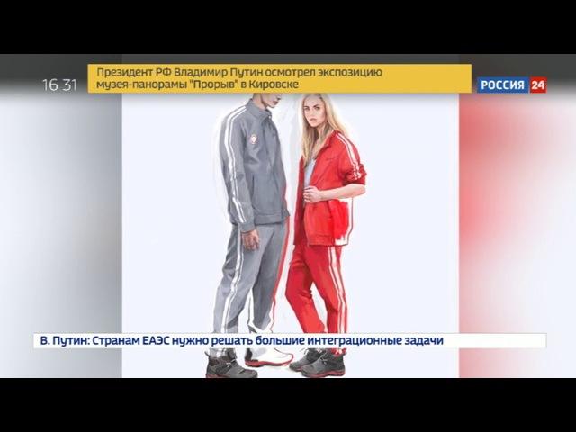Новости на «Россия 24» • Олимпийцы из России выступят в серо-красно-белой форме