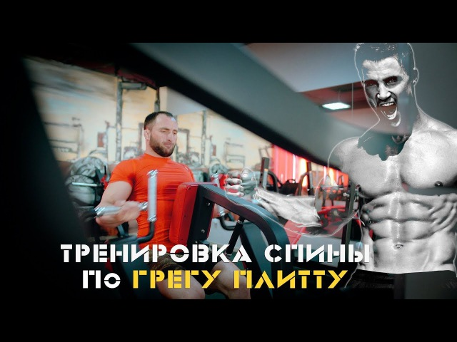 Тренировка Спины По Системе Грега Плитта [Pride Team]