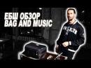 ЕБШ Обзор - Bag and Music - чехлы для барабанов