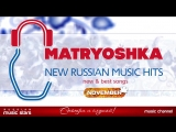 Matryoshka - New Russian Music Hits 2017 г