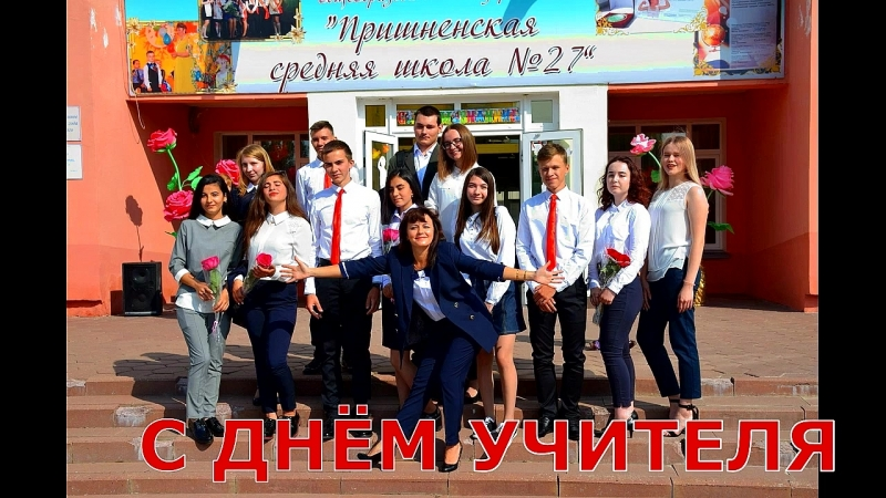 IШкольный Фильм от 11 класса Пришненской средней школы№27 на День Учителя