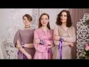 """Платья подружек невесты от магазина """"Алиса"""""""