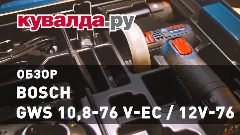 Обзор аккумуляторной УШМ BOSCH GWS 10,8-76 V-EC / 12V-76