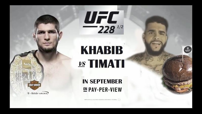 ПРОМО БОЯ ХАБИБ ПРОТИВ ТИМАТИ KHABIB VS TIMATI НА UFC 228 С ПОЛОВИНОЙ