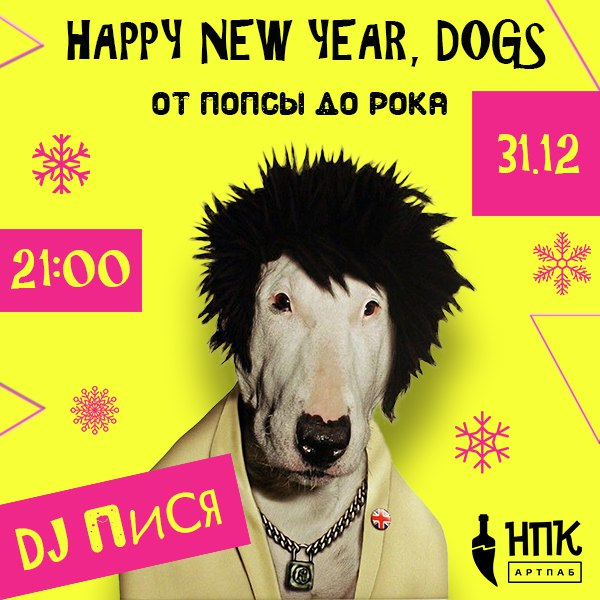 Афиша Ростов-на-Дону Happy New Year Dogs НПК 31 Декабря