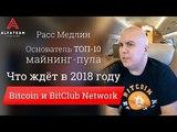 Что ждёт Bitcoin и BitClub Network в 2018 году (Основатель проекта Расс Медлин)