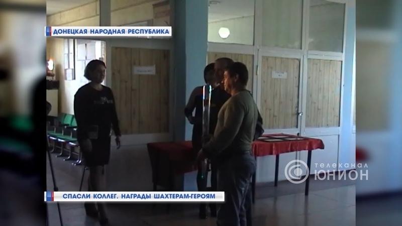 Горняки спасли своих коллег от обвала лавы. 21.09.2018, Панорама