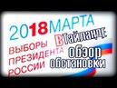 Выборы президента РФ в Таиланде 2018 / Elections of the Russian President in Thailand