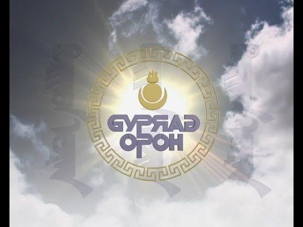 Буряад Орон Эфир от 05 04 2018