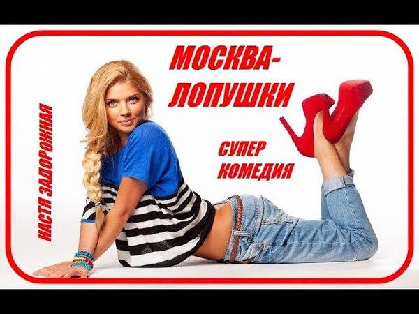 ***МОСКВА-ЛОПУШКИ***/КОМЕДИЯ/МЕЛОДРАММА