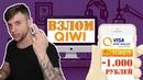 ЧЕРНАЯ СХЕМА снятие денег с QIWI без пароля