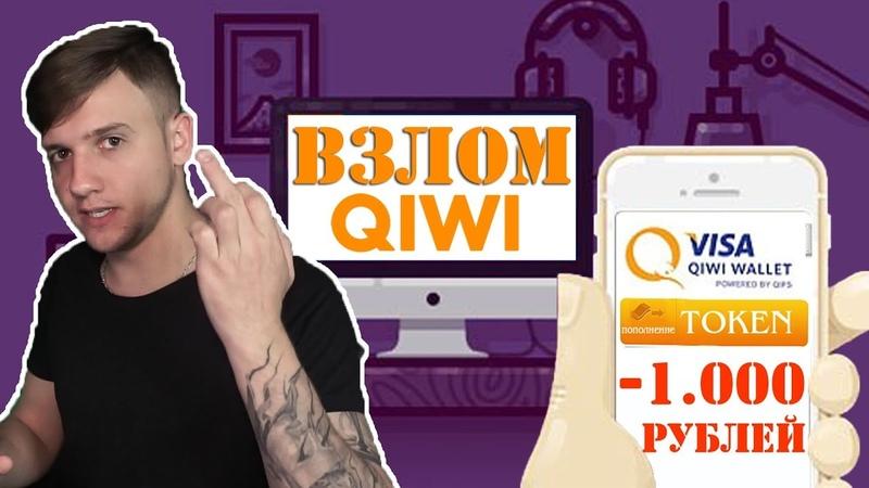 ЧЕРНАЯ СХЕМА - снятие денег с QIWI без пароля