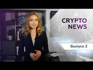 Alpha Cash - CryptoNews - Выпуск 2.