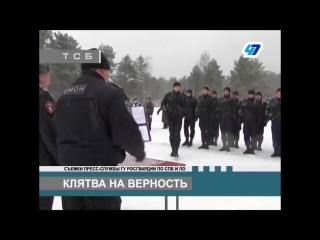 ТК 47 канал - Молодые сотрудники петербургского ОМОНа торжественно приняли присягу