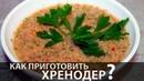 Соус Хренодер Рецепт | Хреновина рецепт без варки | Горлодер простой рецепт без варки