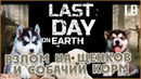 ВЗЛОМ Last Day on Earth 1.8 НА ЩЕНКОВ И СОБАЧИЙ КОРМ Hack Last Day on Earth 1.8